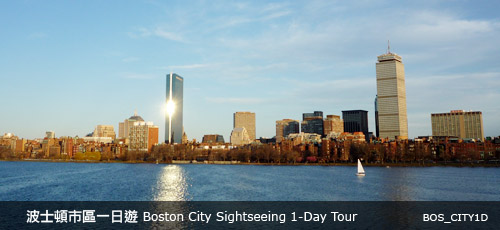 Boston City Sightseeing 1 Day