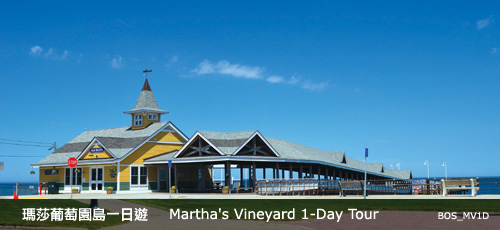 Boston – Martha's Vineyard 1 Day