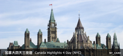 Canada Highlights 4 Day (NYC)